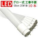 led蛍光灯 送料無料 20w形 広角300度 10本セット...