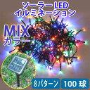 ソーラー充電式 LEDイルミネーションライト 100球 ミックスカラー mix-10
