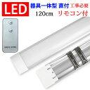 ledベースライト LED蛍光灯40W型2本相当 LEDベースライト 器具一体型 直付 120cm 4200LM 6畳以上用 100V用 薄型 リモコン付き it-40w-X-RMC