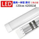 LED蛍光灯 LEDベースライト120cm 40W型2本相当 器具一体型 直付 4200LM 6畳 8畳用 100V用 薄型 色選択 送料無料 it-40w-X