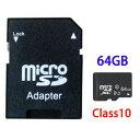 SDカード MicroSDメモリーカード 変換アダプタ付 マイクロ SDカード 容量64GB Class10 SD-64G
