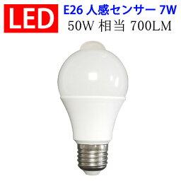 【楽天スーパーSALE】<strong>led電球</strong> E26 <strong>人感センサー</strong>付き センサーライト 屋内用 7W 700LM 電球色 昼光色選択 [SDQ-7W-X]