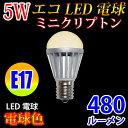 LED電球 E17 ミニクリプトン 消費電力5W 480LM 電球色 E17-5W-Y