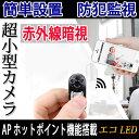 充電式超小型 無線防犯カメラ録画機不要 モニタ不要、スマホで監視 無線監視カメラ MicroSDカード録画 屋内 AP-Q8