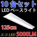 直付け逆富士LEDベースライト 10台セット 逆富士形 40W型2灯相当 125cm 5000LM ...