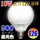 LED電球 ボール球 E26 消費電力10W  900LM 昼光色 [BL-10W-D]