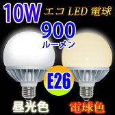 LED電球 E26 ボール球 消費電力10W 900LM 電球色 昼光色選択 BL-10W-X