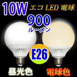 LED電球 E26 ボール球 消費電力10W 900LM 電球色 昼光色選択[10P03Dec16] BL-10W-X
