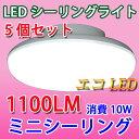 LEDシーリングライト 10W 5個セット ミニシーリング 1100LM 4.5畳以下用 小型 工事不要 [CLG-10W-5set]