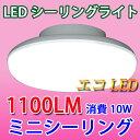LEDシーリングライト 10W ミニシーリング 4.5畳以下用 小型 工事不要 1100LM コンパクトLEDシーリングライト [CLG-10W]
