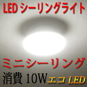 LEDシーリングライト 10W ミニシーリング 4.5畳以下用 小型 工事不要 コンパクトLEDシーリングライト [CLG-10W]