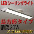 ショッピングLED LEDシーリングライト 長方形タイプ 20W 6畳〜8畳用 工事不要 [CLG-20W]