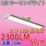 LEDシーリングライト 長方形タイプ 20W 6畳〜8畳用 工事不要 [CLG-20WZ]
