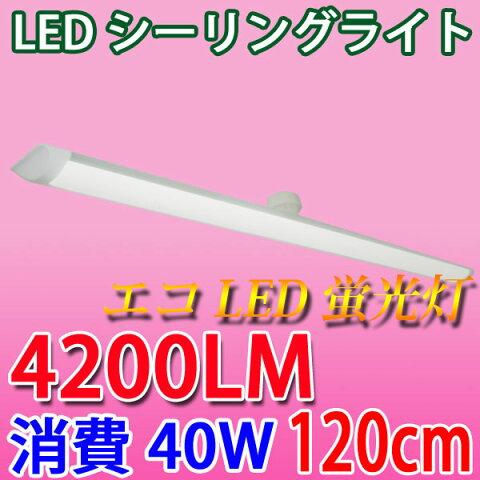 LEDベースライト 4200LM 長方形タイプ 40W 6畳以上用 引掛シーリング ワンタッチ取り付け 工事不要 [CLG-40WZ]