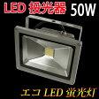 LEDスポットライト 投光器 50w 作業灯 看板灯 防水防塵 昼光色 CON-50W