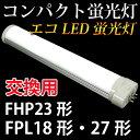 コンパクトLED蛍光灯 FPL18形・FPL27形 FHP23形 グロー式工事不要 蛍光灯交換用 昼白色 CPT-225