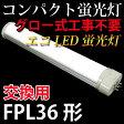コンパクトLED蛍光灯 FPL36形 蛍光灯交換用 グロー式工事不要 昼白色 CPT-410