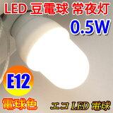 LED�ŵ� E12 Ʀ�ŵ� ������ Ʀ�� ��������0.5W 10LM e12 led�ŵ� e12 led���� e12��� LED�ŵ� e12 led�饤�� e12 �ŵ�led �ŵ忧 [E12-05W-Y]