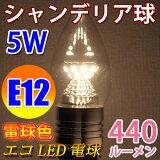LED�ŵ� E12 ���440LM �����ǥꥢ�� ��������5W �ŵ忧 E12-CDL-5W-Y