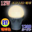 LED電球 E17口金 消費電力12W 1200LM 電球色 [E17-12W-Y]