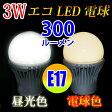 LED電球 E17 消費電力3W 300LM 電球色 昼光色選択 [E17-3W-X]