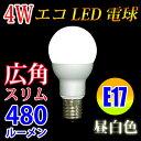 LED電球 E17 スリム広角タイプ 消費電力4W 480LM 昼白色 E17-4W80-D