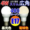 LED電球 E17 スリム広角タイプ 消費電力4W 480LM 電球色 昼光色選択 [E17-4W80-X]