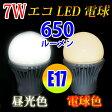 LED電球 E17 消費電力7W 650LM LED電球 E17 LED電球 E17 電球色 昼光色選択 E17-7W-X