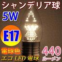 LED電球 E17 高輝度440LM シャンデリア球 消費電力5W 電球色 E17-CDL-5W-Y