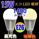 LED電球 E26 100W相当 消費電力15W 1400LM 昼光色 色選択 E26-15W-X