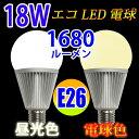 LED電球 E26 120W相当 消費電力18W 1680LM LED 電球 昼光色 色選択 E26-18W-X