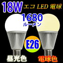 LED電球 E26 120W相当 消費電力18W 1680LM 昼光色 色選択 E26-18W-X