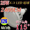 E26 LEDビームランプ 25W 115度 2400ルーメン 昼白色 ledビーム球 防水 [E26-25W-D]