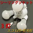 3灯ペンダントライト ソケット シーリングライト E26 照明器具 E26-3DL