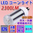 LED 水銀ランプ 100W形相当 E26 防水 密閉型器具対応 LED街路灯 水銀灯交換用 コーンライト20W 2300LM 昼白色 E26-conel-20w