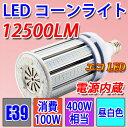 LED電球 400W相当水銀灯交換用 LEDコーンライト E39 100W 12500LM 昼白色 防水 E39-conel-100w