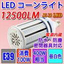 送料無料 LED水銀ランプ E39 400W相当水銀灯交換用 LEDコーンライト E39 100W 12500LM 街路灯 防犯灯 昼白色 防水 E39-conel-100w
