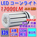 送料無料 LED水銀ランプ E39 500W相当水銀灯交換用 LEDコーンライト E39 125W 17000LM 街路灯 防犯灯 昼白色 防水 E39-conel-125w