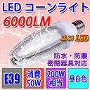 LED 水銀灯200W相当 コーン型 LED水銀ランプ 街路灯 E39 50W 6000LM 防塵 ...