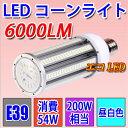 【入荷待ち】LED電球 水銀灯交換用 LEDコーンライト E39 54W 6300LM 昼白色 防水 E39-conel-54w
