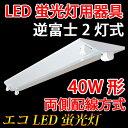 逆富士LED蛍光灯器具40W型2灯式 両側配線方式LED蛍光灯用 ベースライト器具 GFJ-120-2T