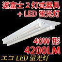LEDベースライト 逆富士器具40W型2灯式 広角LED蛍光...