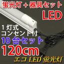 led蛍光灯 40w形 蛍光灯器具セット 10台セット 1灯式 2000LM 広角300度照射 直管 120cm 昼白色 [hld-120pz-10set]
