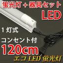 led蛍光灯 40w形 蛍光灯器具セット 1灯式 2000LM 広角300度照射 直管 120cm 昼白色 [hld-120pz-set]