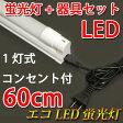 LED蛍光灯20W形 蛍光灯器具セット 20W型 60cm 1灯式 工事不要 軽量 hld-60p-set