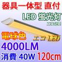 LED 蛍光灯 40W型 器具一体型 電球色 直付 6畳以上用 100V用 薄型 it-40w-Y