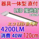 LED蛍光灯 LEDベースライト120cm 40W型2本相当...