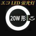 led蛍光灯 丸型 20w形 グロー式工事不要 口金回転式 サークライン 昼白色 [PAI-20-C]