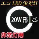led蛍光灯 丸型 非常灯対応 20w形 グロー式工事不要 口金回転式 昼白色 サークライン [PAI-20H]