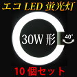ショッピングLED led蛍光灯 丸型 30w形 10個セット グロー式工事不要 口金回転式 昼白色 サークライン [PAI-30-10set]